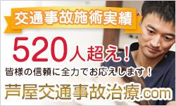芦屋交通事故治療.com