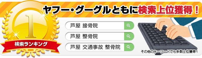 グーグル・ヤフーともに上位獲得!