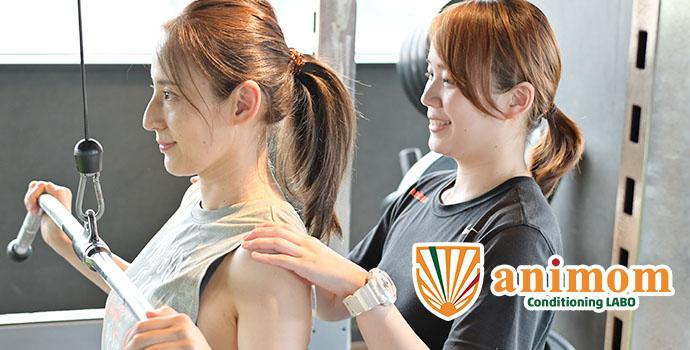 コンディショニングラボ「animom」