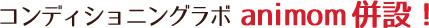 コンディショニングラボ animom 併設!