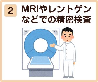 MRIやレントゲンなどでの精密検査