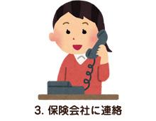 3. 保険会社に連絡