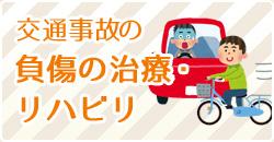 交通事故治療