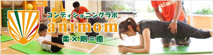 芦屋のジム animom