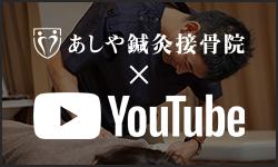 あしや鍼灸接骨院 youtubeチャンネル