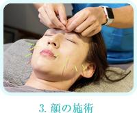 3. 顔の施術