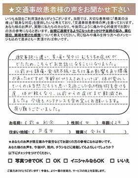 voice_jiko_02