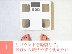 リバウンドを経験して、体質から痩せやすく変えたい