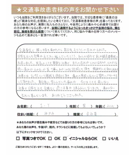 voice_jiko_01