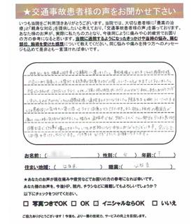 voice_jiko_03